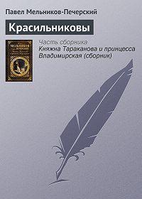 Павел Мельников-Печерский -Красильниковы