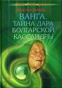 Надежда Димова - Ванга. Тайна дара болгарской Кассандры