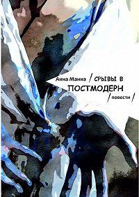 Анна Манна -Срывы в постмодерн. Повести