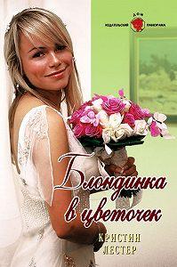 Кристин Лестер - Блондинка в цветочек