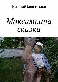 Николай Виноградов -Максимкина сказка
