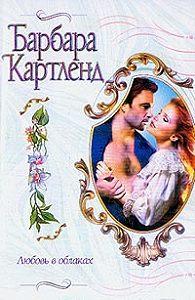 Барбара Картленд -Любовь в облаках