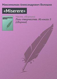 Максимилиан Александрович Волошин -«Miserere»