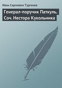 Иван Тургенев -Генерал-поручик Паткуль. Соч. Нестора Кукольника