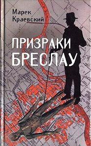 Марек Краевский -Призраки Бреслау