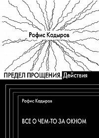 Рафис Кадыров - Предел прощения (сборник)