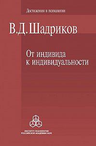 Владимир Шадриков -От индивида к индивидуальности