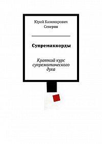 Юрий Северин - Супремаккорды