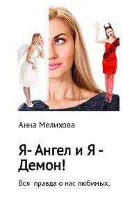 Анна Мелихова -Лгунья. Часть 2-я. Я – Ангел и я – Демон