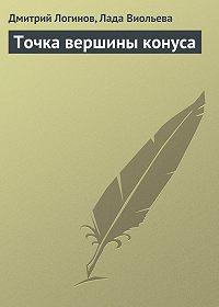 Дмитрий Логинов, Лада Виольева - Точка вершины конуса