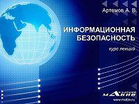 А. Артемов - Информационная безопасность. Курс лекций