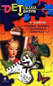 Энид Блайтон -Старая добрая «Секретная семерка» (Тайна подзорной трубы)