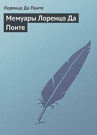 Лоренцо Да Понте -Мемуары Лоренцо Да Понте