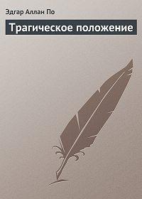 Эдгар Аллан По -Трагическое положение