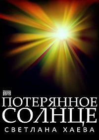 Светлана Хаева -Потерянное солнце