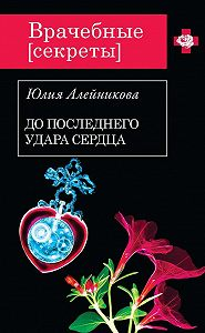 Юлия Алейникова - До последнего удара сердца