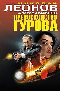 Николай Леонов -Превосходство Гурова (сборник)