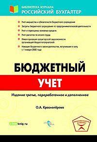 Ольга Красноперова -Бюджетный учет
