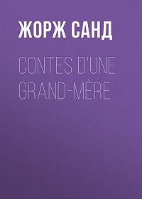 Жорж Санд -Contes d'une grand-mère