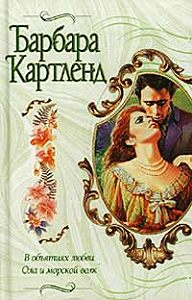 Барбара Картленд - В объятиях любви