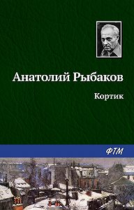 Анатолий Рыбаков -Кортик