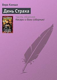 Вера Камша - День Страха