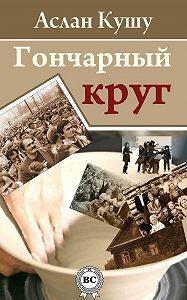 Аслан Кушу - Гончарный круг (сборник)