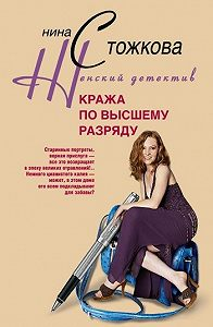 Нина Стожкова -Кража по высшему разряду