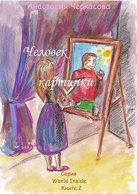 Анастасия Черкасова -Человек с картинки (сборник)