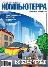 Компьютерра -Журнал «Компьютерра» № 5 за 7 февраля 2006 года
