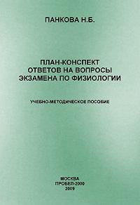 Наталия Панкова - План-конспект ответов на вопросы экзамена по физиологии