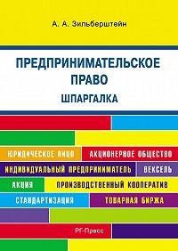А. Зильберштейн -Шпаргалка по предпринимательскому праву. Учебное пособие