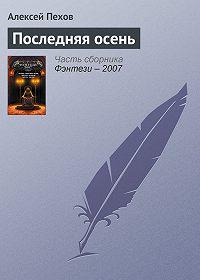 Алексей Пехов -Последняя осень