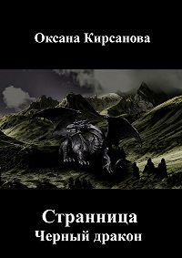 Оксана Кирсанова -Странница. Черный дракон