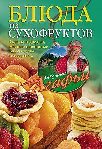 Агафья Звонарева -Блюда из сухофруктов