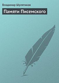 Владимир Шулятиков -Памяти Писемского