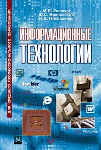 Михаил Елочкин -Информационные технологии
