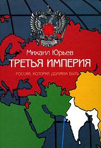 Михаил Юрьев -Третья империя