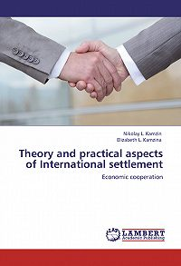 Елизавета Камзина -Theory and practical aspects of Internationa settlements. Economic cooperation
