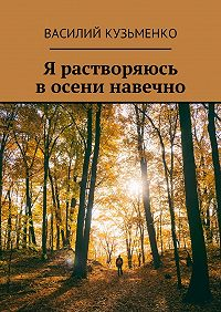 Василий Кузьменко -Я растворяюсь восени навечно