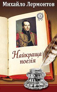 Михайло Лермонтов - Найкраща поезія