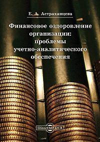 Елена Анатольевна Астраханцева -Финансовое оздоровление организации