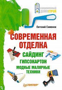Е. В. Симонов - Современная отделка: сайдинг, гипсокартон, модные малярные техники