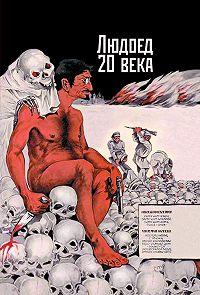 Сборник -Людоед 20 века. Л. Д. Троцкий