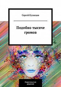 Сергей Юрьевич Кузнецов - Подобно тысяче громов