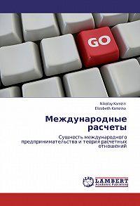 Елизавета Камзина -Международные расчеты. Сущность международного предпринимательства и теория расчетных отношений