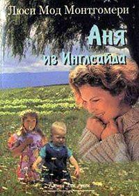 Люси Монтгомери -Аня из Инглсайда