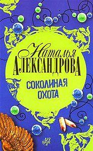 Наталья Александрова -Соколиная охота