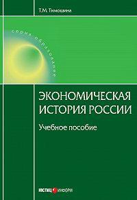Т. М. Тимошина -Экономическая история России: учебное пособие