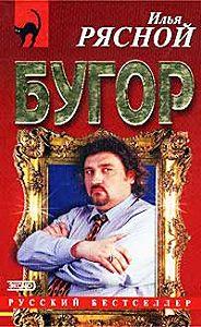 Илья Рясной -Бугор